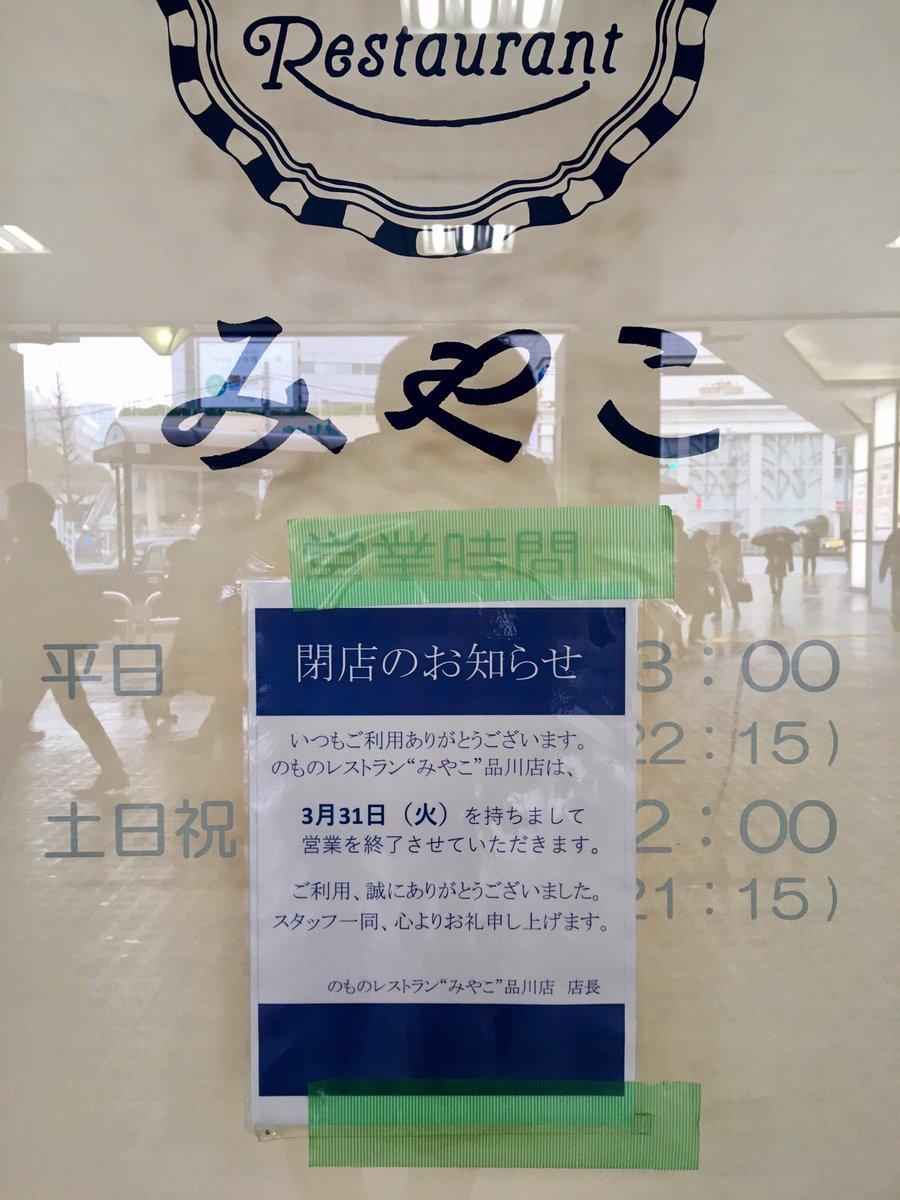 ( ̄◇ ̄;) ガーン!品川でイチバン美味しいレストラン「みやこ」が閉店してる!?そ、そんな〜💦ここの🍤海老フライ定食は絶品でした。。涙#品川駅 #レストランみやこ #みやこ #のものレストランみやこ#閉店