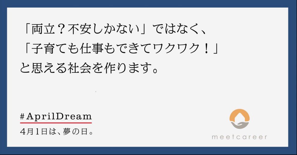 [April Dream]4月1日は、夢の日ミートキャリアの「夢」を語ります🎈#AprilDream #エイプリルドリーム#4月1日は夢を語る日#ミートキャリア