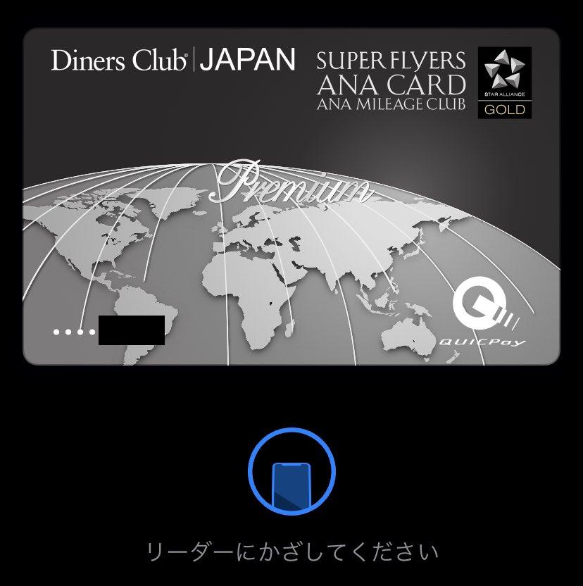 ついにダイナースでもQuicPayが可能に!これでメインカードほぼ就任。【修正版】ダイナースクラブカード 2020年4月1日、Apple Payへの対応を開始