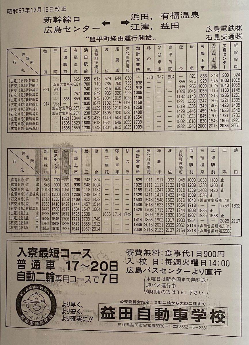 """かすうどん⑨バスヲタ on Twitter: """"1988年に新広浜線がワンマン化 ..."""