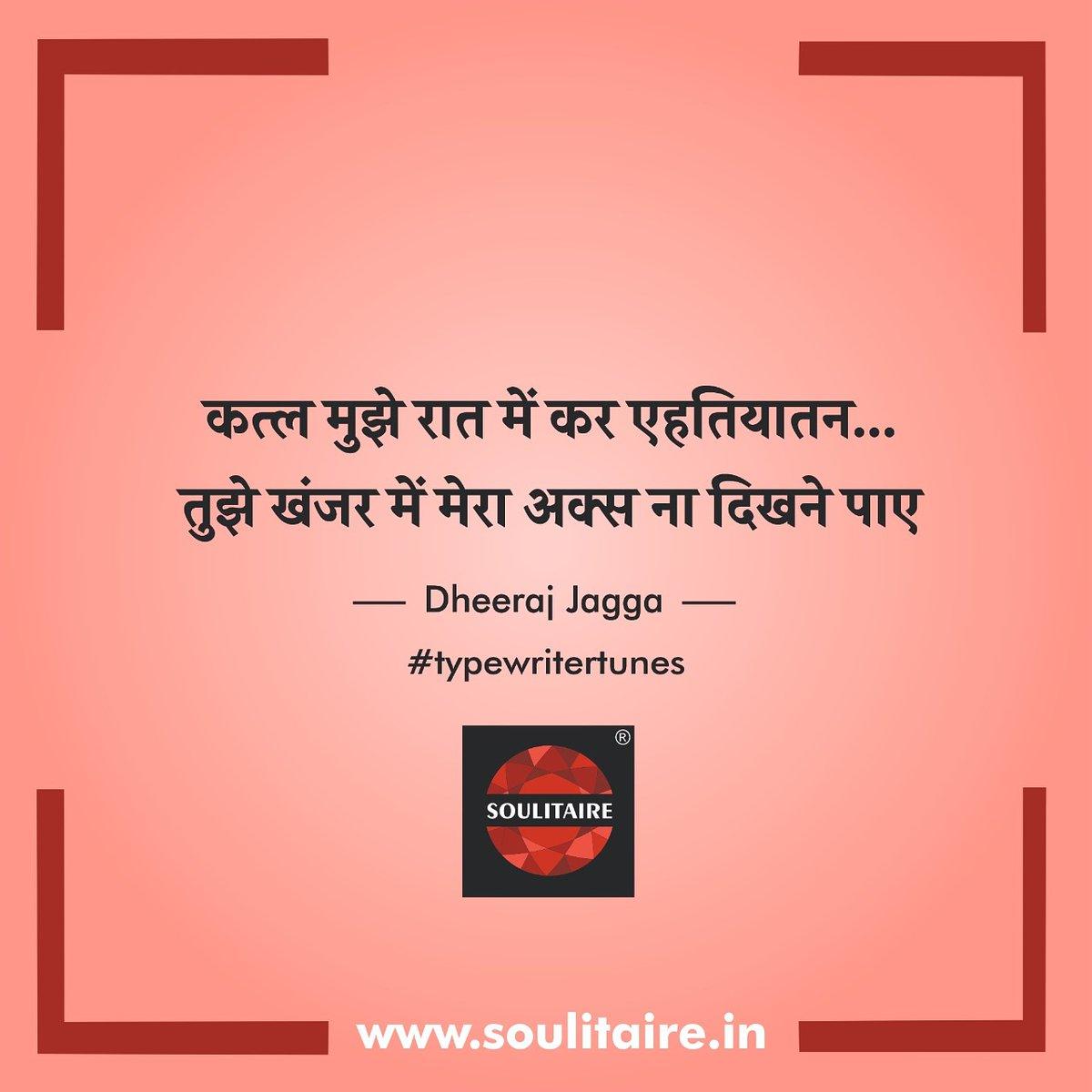 #typewritertunes #soulitaire #twolinershayari #hindishayaris #shayari #shayars #shayaroninstagram #twoliners #shayarilover #shayaricollection #writerscommunity #writingcommunity #writer #authorscommunitypic.twitter.com/whFpYi8Yis