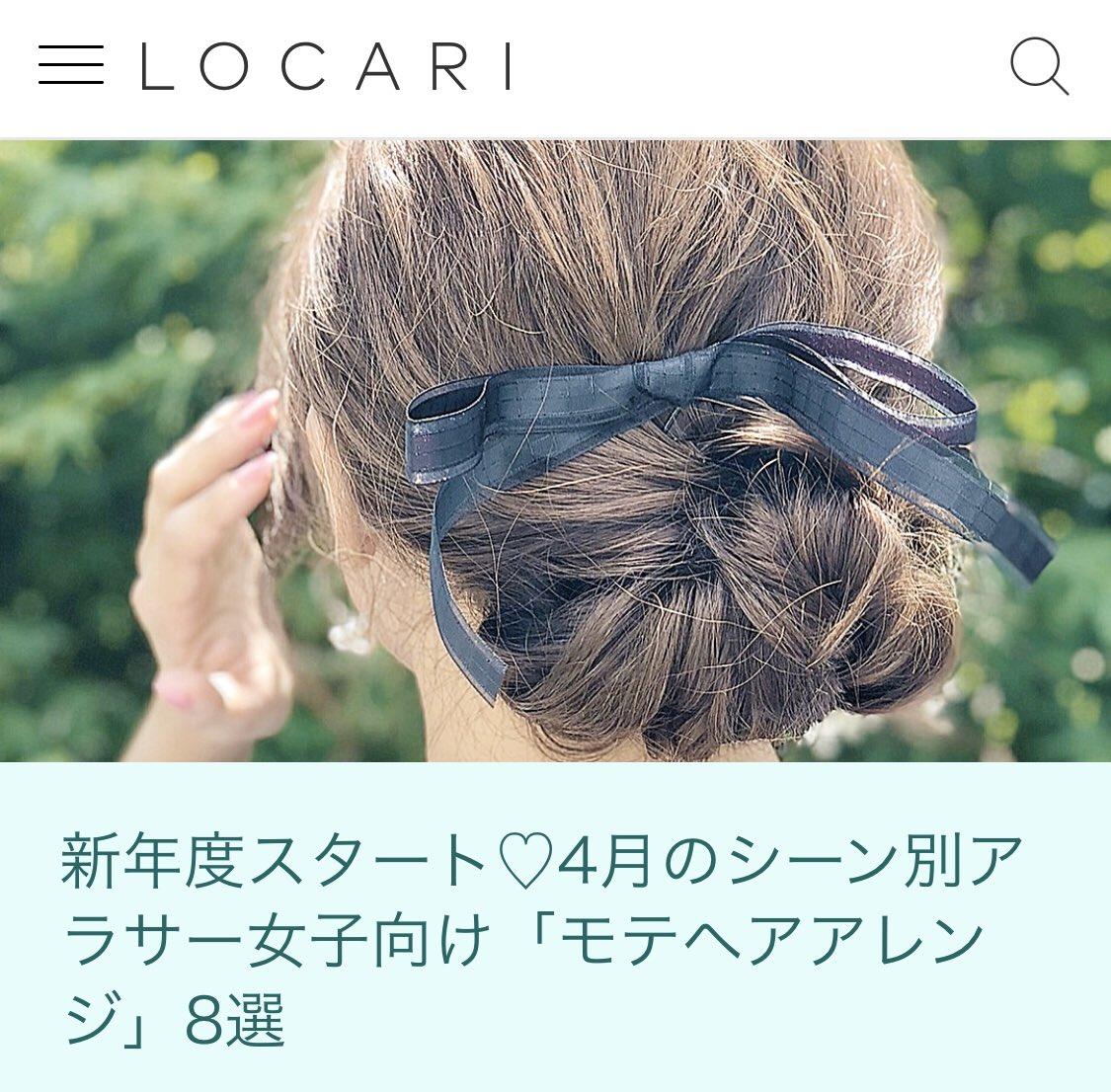 新年度スタート♡4月のシーン別アラサー女子向け「モテヘアアレンジ」8選  @locari_jpより#ロカリ #LOCARI #ピックアップ #オフィスヘアアレンジ #モテヘアアレンジ