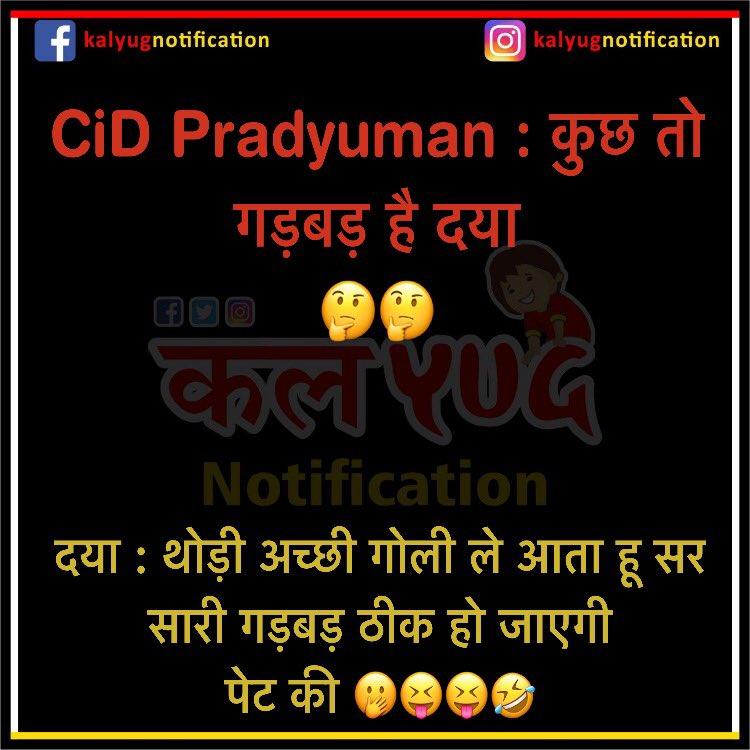 Follow for laughing dose daily  . #jokes #funnyjokes #jokesoftheday #dailyjokes #meme #memes #funnymemes #memedaily #followforfollowback #follow #likeforlikes #newjokes #kalyugnotification #ipl #ipl2020 #cid #cidjokes #cidfunnyjokes #cidmemes #ciddayapic.twitter.com/dsaPLtoiDA