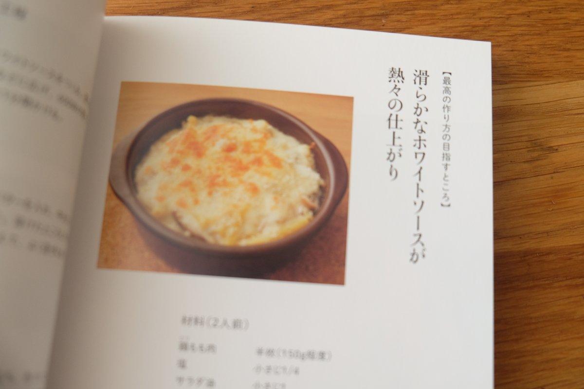 料理って理屈がわからないまま、指示されていることが多いのです。ホワイトソースの小麦粉をよく炒めるのはデンプンの鎖を切って短くするため。そうすることでとろみがありつつ、粘つかないのです。