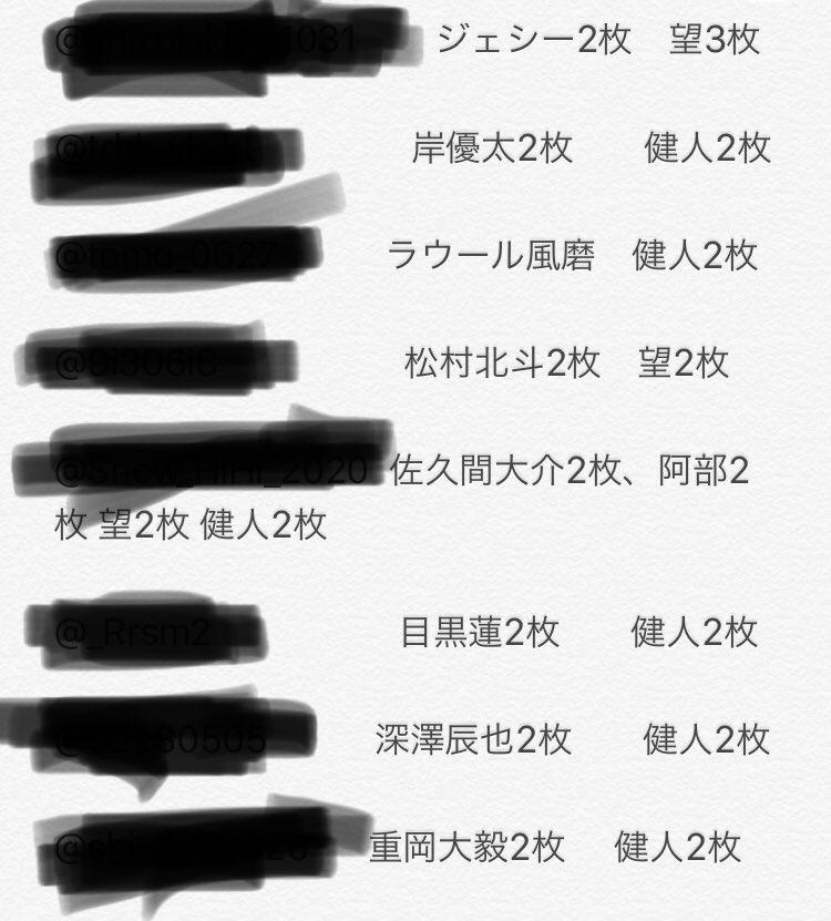 小瀧望ツイッター