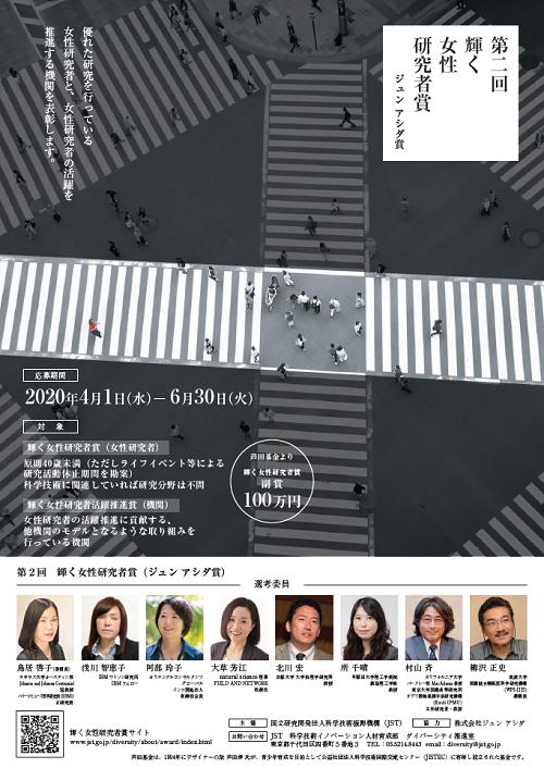 〈募集〉第2回 輝く女性研究者賞(ジュン アシダ賞) 【募集期間:2020年6月30日(火)日本時間正午まで】 https://www.jst.go.jp/diversity/about/award/index.html…  持続的な社会と未来に貢献する優れた研究等を行っている女性研究者及びその活躍を推進している機関を表彰します。 #JST #科学技術振興機構 #ダイバーシティ pic.twitter.com/PffptQylRi