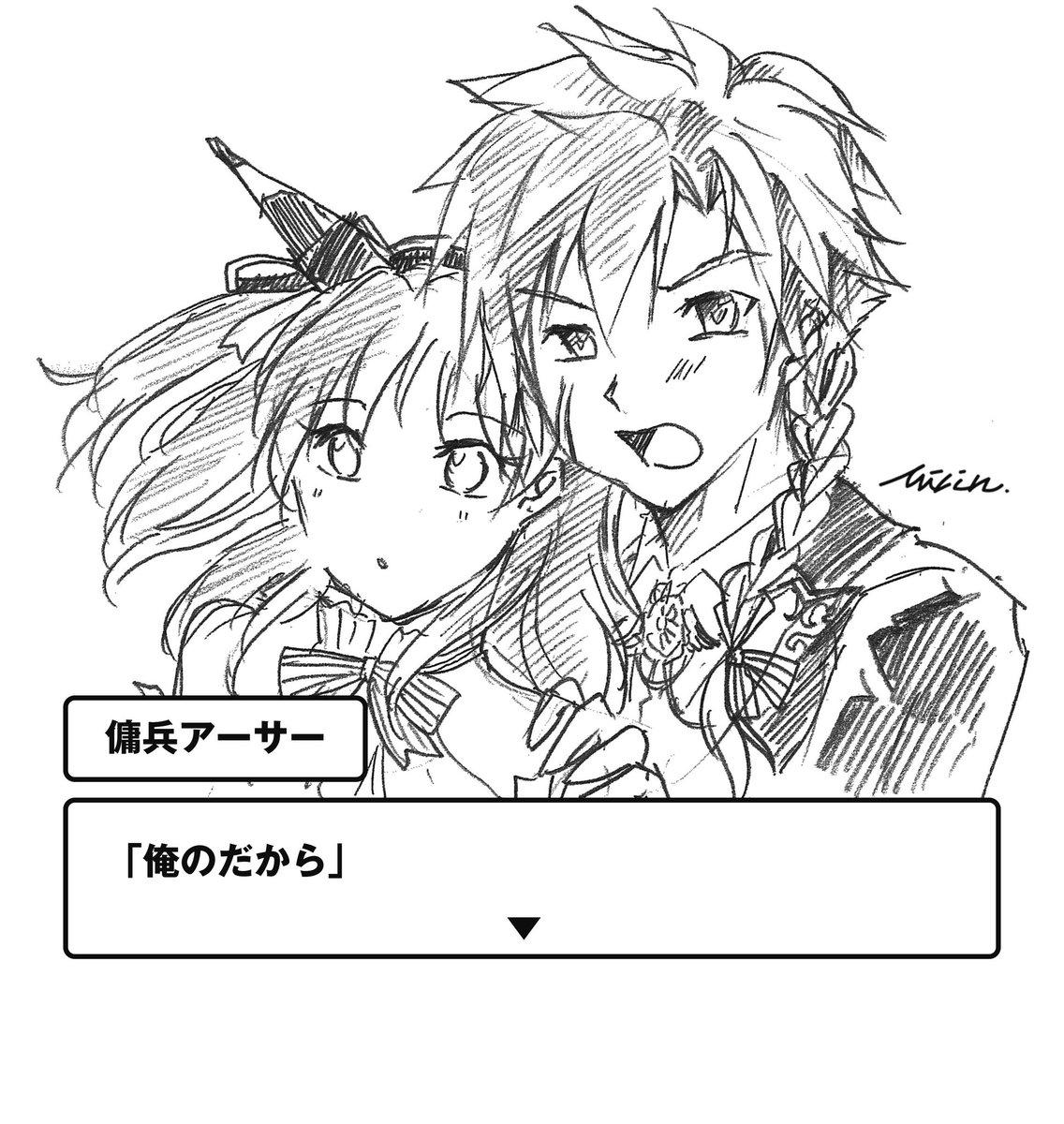 乖離性ミリオンアーサー恋愛シミュレーションゲーム~ファルサリア攻略編~
