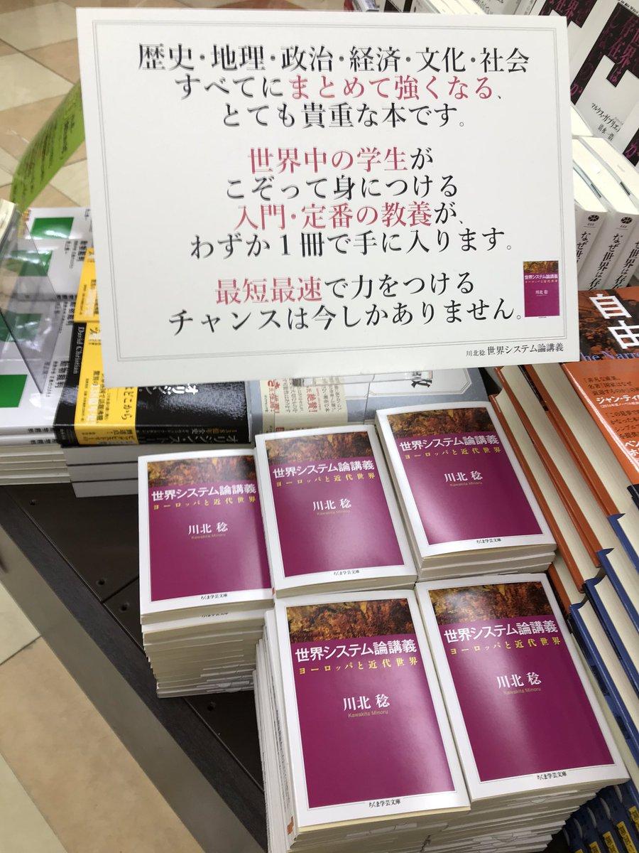 """丸善お茶の水店 Twitter પર: """"『世界システム論講義』川北稔(ちくま ..."""