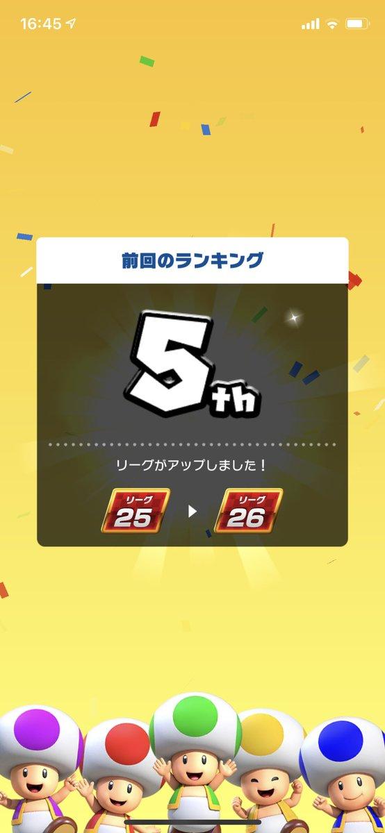 test ツイッターメディア - マリオカートツアーのランキングは5位だった!! https://t.co/sCGgtNRyMq