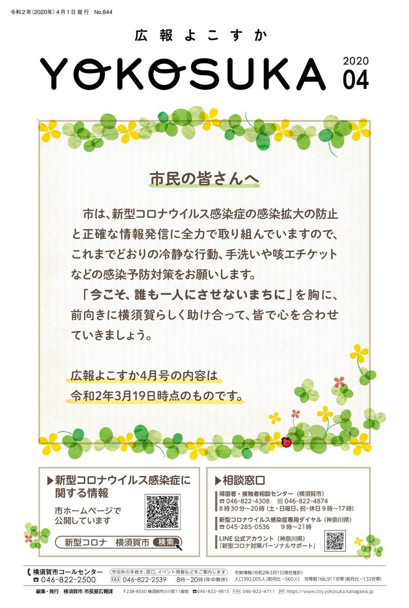 横須賀 コロナ 感染 者