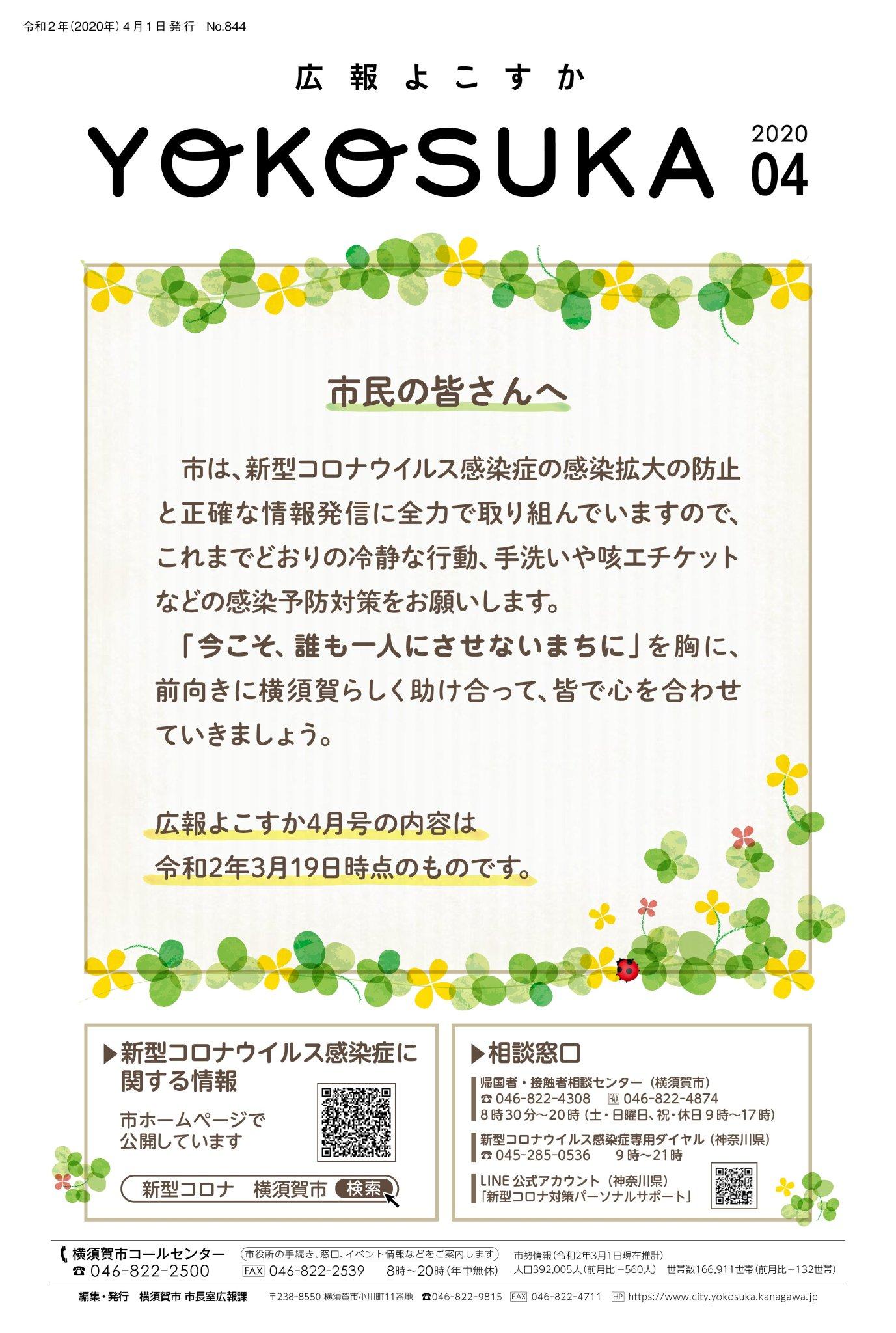 新型 コロナ 市 横須賀