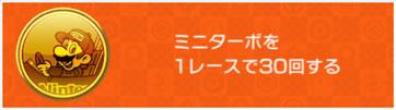 test ツイッターメディア - 「1レース中、ミニターボ30回」バッジ…50cc(低速)に落としてどうにか獲りました…微妙ね😔 これぞ「直線ドリフト」の練習? 何かなー。ウルトラミニターボ…!! 😘💕 #マリオカートツアー https://t.co/EM7V8v37j2
