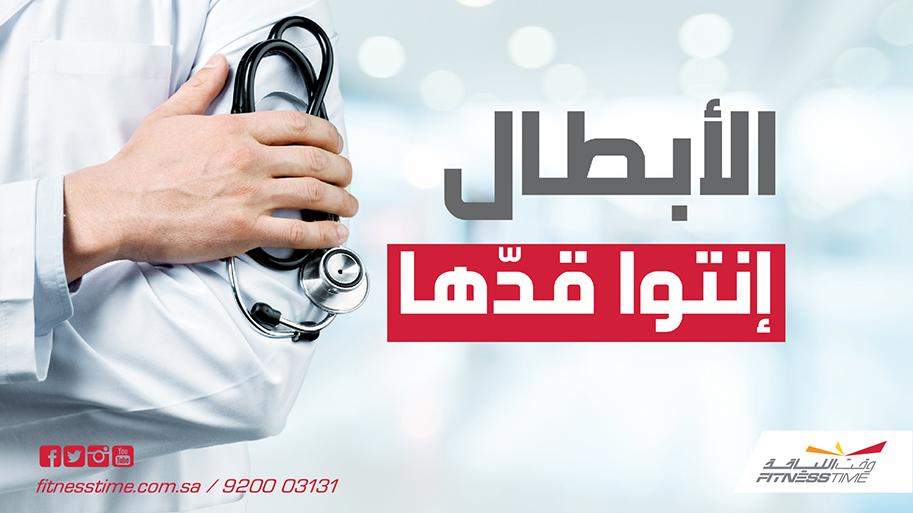 تحية لكل طبيب وطبيبة والممارسين الصحيين على جهودهم في المحافظة على صحّتنا، شكراً من القلب إنتوا الأبطال #خلك_قدها #خلك_فالبيت #فتنس_تايم