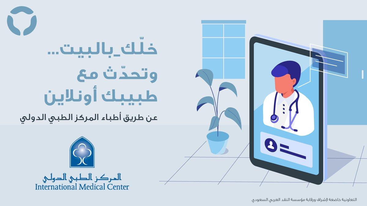 التعاونية للتأمين On Twitter شراكة جديدة لخدمة عملاءنا التعاونية توقع اتفاقية مع المركز الطبي الدولي لمساعدتكم في الحصول على جميع الخدمات الصحية وإجراءات الرعاية الطبية عن بعد من خلال أطباء المركز بما