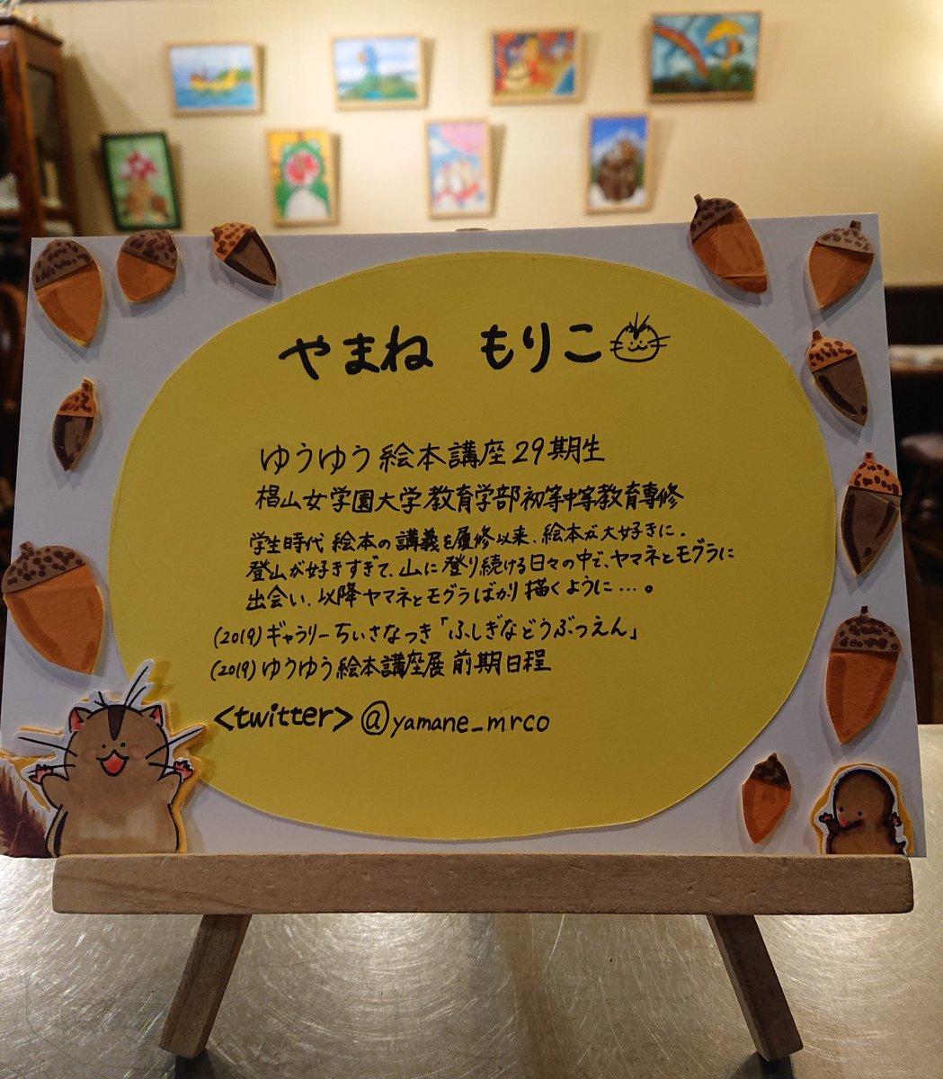 【拡散希望】  やまねもりこさんの絵画展 『やまねーずおおあばれ展』  会期を5月10日まで 延長させていただきます  状況が好転しますようにpic.twitter.com/KdB3ERRtSP