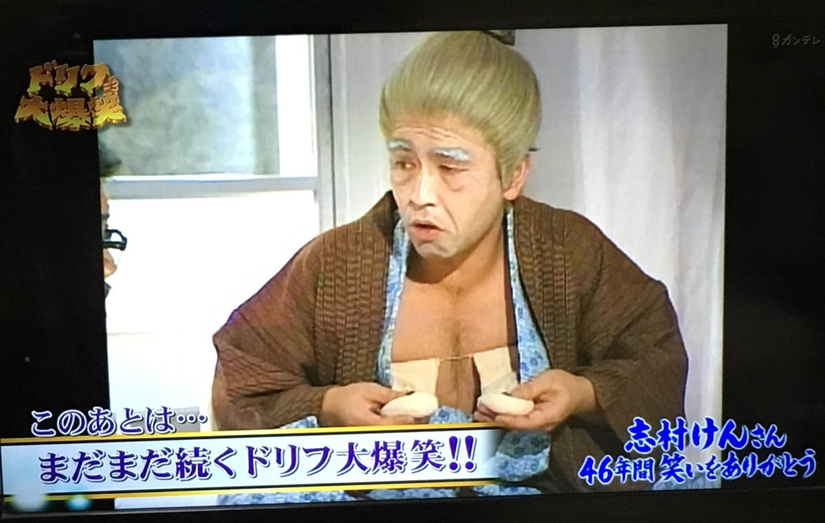 追悼 視聴 けん 志村 率 番組