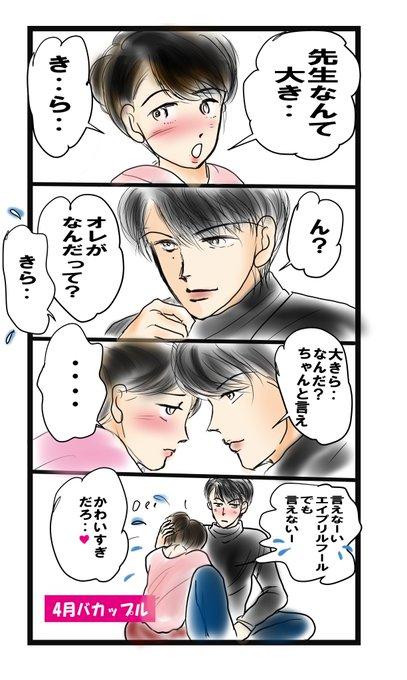 つづ 漫画 恋