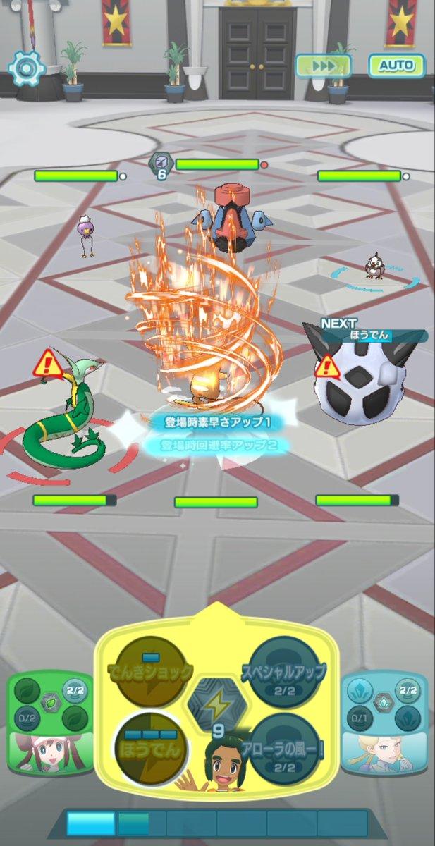 本当に頭のいいトレーナーならフリーダムなバディーズたちを使って勝てるはず。【アーカイブ】リタイア禁止の完全オートでバトルヴィラを攻略する ポケモンマスターズ #27 #ポケマス #PokemonMasters #ポケマスのヒント #PokemonMastersTips