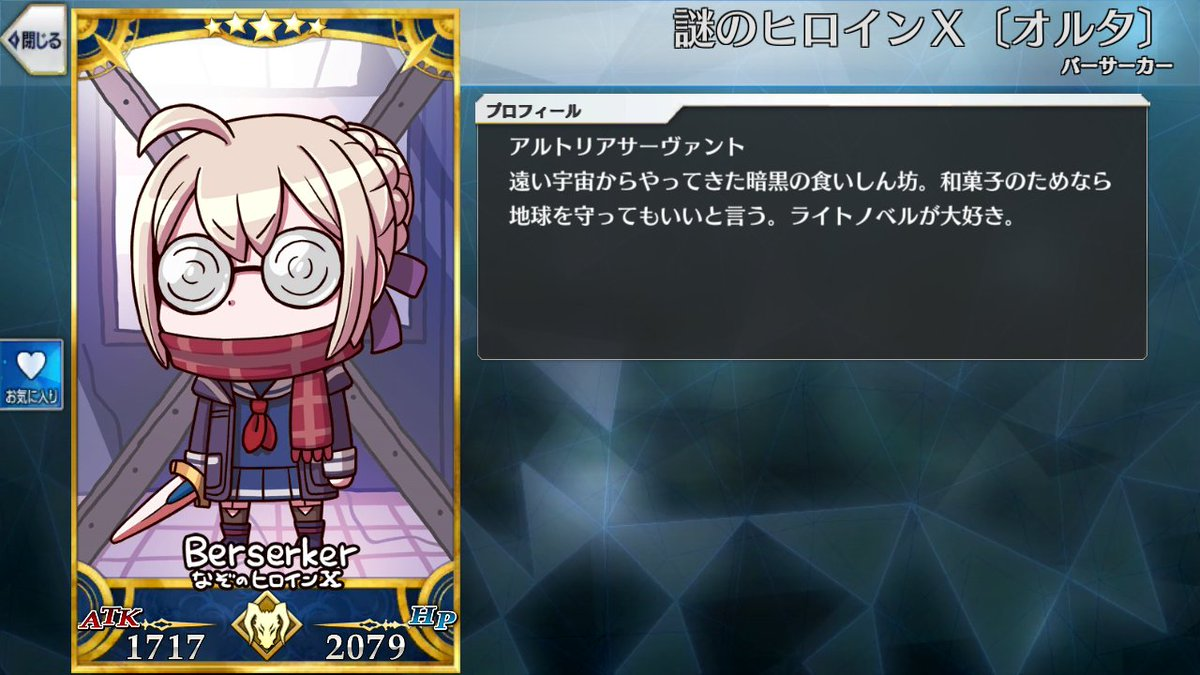 Mysterious Heroine X Alter - Arturia servant.  A dark glutton from a galaxy far, far away. Says it is good to protect the earth for the sake of Japanese sweets. Loves light novels.  #FGOMC #FGO<br>http://pic.twitter.com/CfgTUZmCdw