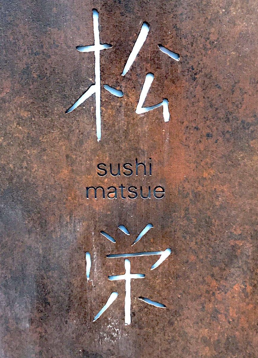 今日からこちらにお世話になります‼︎ #鮨 #鮨職人 #和食 #和食料理人pic.twitter.com/kSJEaQDG9n