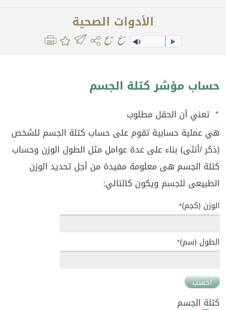 Saleh Alamri On Twitter رابط من وزارة الصحة من خلاله تقدر حساب وزنك المثالي حساب مؤشر كتلة الجسم حساب السعرات الحرارية حساب التاريخ المناسب