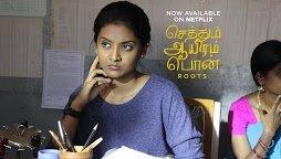 movies news: Sethum Aayiram Pon (2020) HD 720p Tamil Movie Watc... https://newmoviesmoviesnews.blogspot.com/2020/04/blog-post.html?spref=tw… #tamilmovie #Tamil #Kollywoodcinima #SethumAayiramPon #moviespic.twitter.com/SaD4CfJdgk