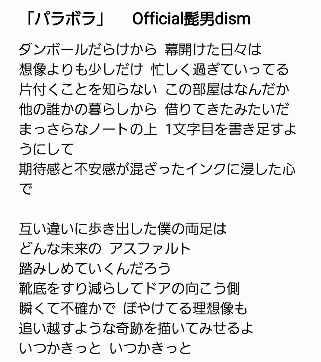 オフィシャル髭男dism 歌詞