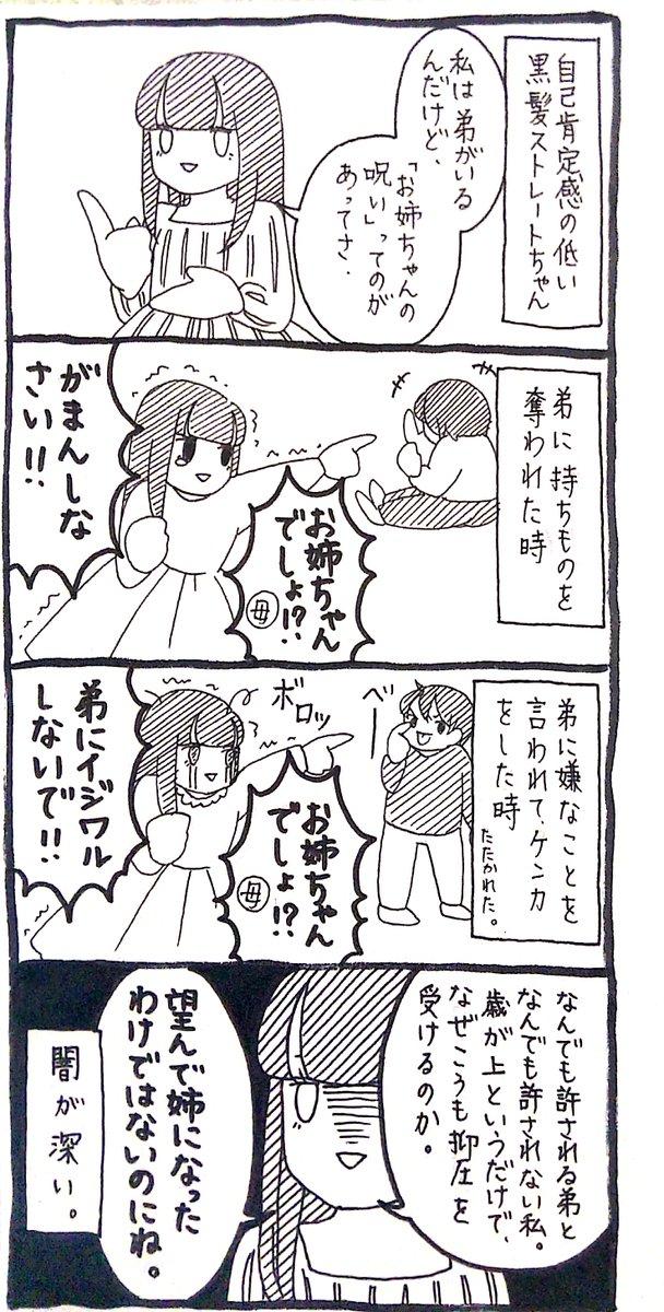 【ワタシ】「お姉ちゃんでしょ」じゃなくて、正式に裁いてほしいわ