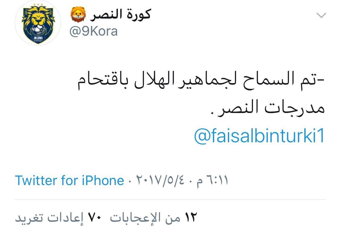 ميريل Sur Twitter جمهور الهلال بكل وحشية يطرد جمهور النصر من مدرجهم بالقو ه الجبريه