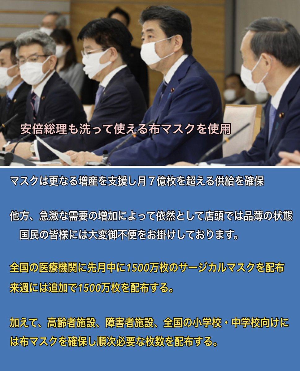 マスクについて官邸HPシャープも、福島の水着製作所のマスクも、作っていなかったところが新しく動き出したところは『政府から要請があった』と。設備投資などで政府も支援。配布の優先順位はもちろん↓配布枚数は十分ではないと詫びながらも、少しでも国民の不安の解消に資したいと、、安倍総理