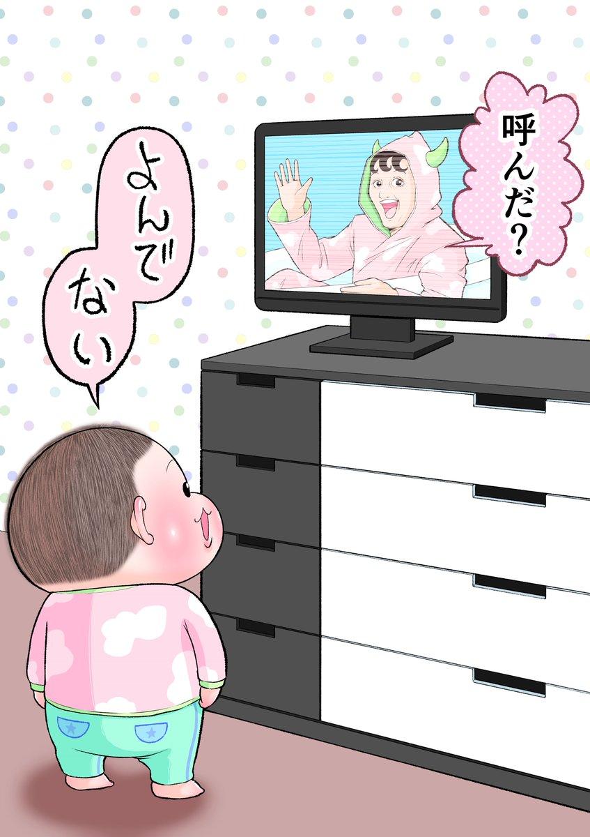 呼んだげて‥(ぷにお:2歳6ヵ月)。#育児漫画 #育児絵日記