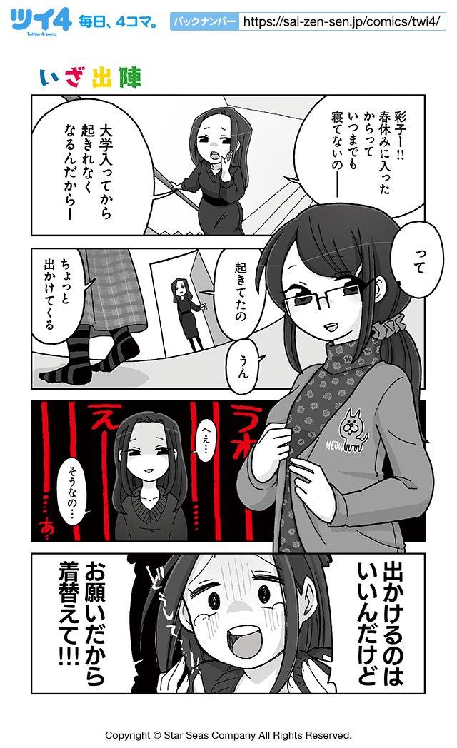 【いざ出陣】NOBEL『妄想テレパシー』  #ツイ4