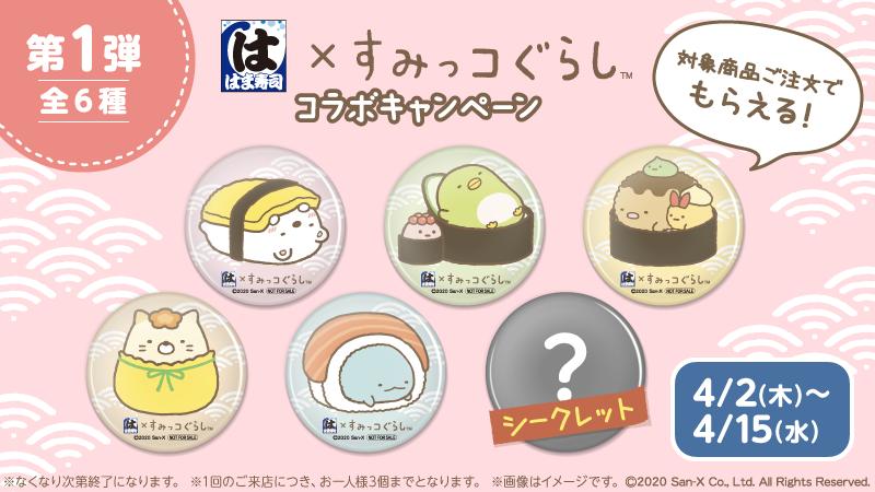 本日より #はま寿司×#すみっコぐらし キャンペーンスタート☆対象商品注文で、すみっコたちがかわいいお寿司になったデザインのオリジナル缶バッジプレゼント!シークレットデザインもあるので、ぜひチェックしてみてくださいね😄 #すみっコはま寿司