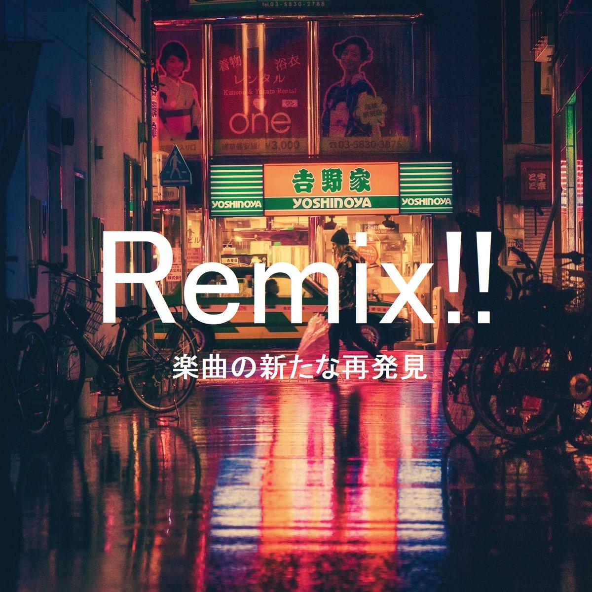 ◤#Spotify J-Remix 4/2◢Japanese Remix Song!!UA / Rei Harakami児玉奈央 / Kan Sano空音 /SHUNLULU, okkaaa/ SKYTOPIAMuKuRo/FKDBUGS, maco marets /TSUBAMESubstantial/ NujabesDJ Mitsu The Beats /DJ KiyoNomak, Pismo/Shin-Skiハレトキドキ/ Kabanagu