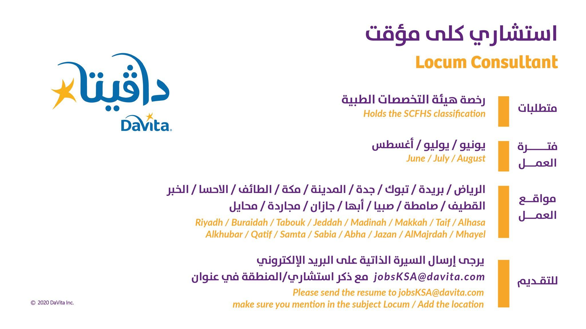 تعلن #دافيتا_السعودية عن وظائف صحية فى مختلف مناطق المملكة   استشارى كلي مؤقت  #وظائف_شاغرة #وظائف_صحية   #وظائف  @DaVitaKSA