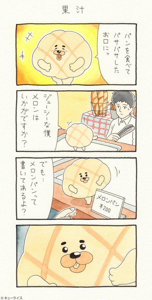 4コマ漫画メロンのメロンパン「果汁」。メロンのメロンパンスタンプ発売中→