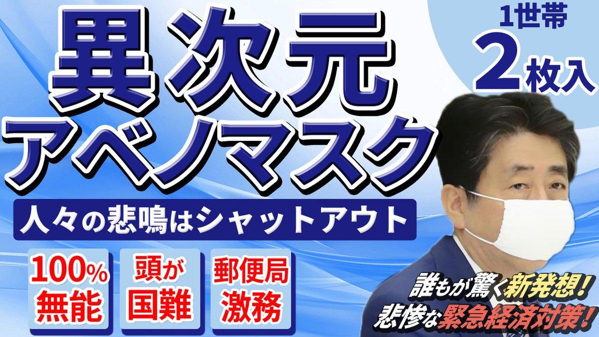 「日本が戦後経験したことのない国難」なのに、対応策が「布マスク2枚郵送」という衝撃。日本政府は私たちの思ってた以上に無能でした・・。しかも恐ろしい事に、この #アベノマスク の買上げには緊急経済対策の予算が使われます。どのへんが経済対策なのか全くの謎です。日本政府の頭が国難。