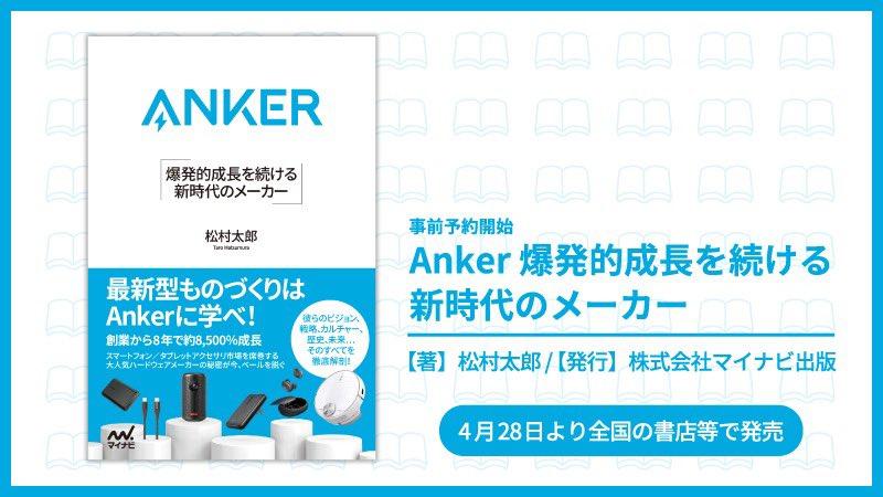 書籍「Anker 爆発的成長を続ける 新時代のメーカー」(著:松村太郎) が4月28日より発売、本日より予約開始になりました!Ankerの誕生秘話や販売戦略など幅広くご紹介いただいています。日本市場の成長は私も色々お話させて頂いたので、お手にとってもらえたら嬉しいです!