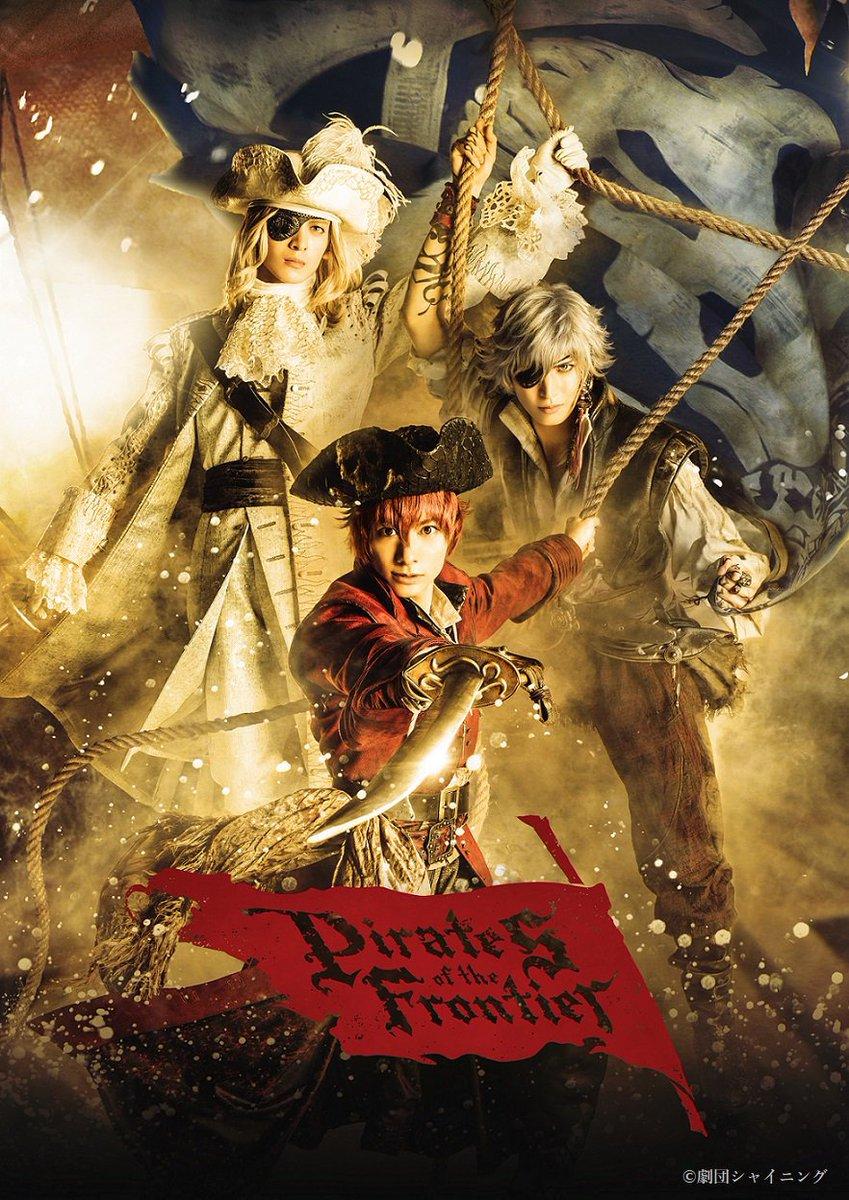 【Pirates of the Frontier】CS日テレプラスにて、舞台「劇団シャイニング from うたの☆プリンスさまっ♪『Pirates of the Frontier』」のテレビ初放送が決定しました!この機会にぜひご覧ください。放送日時:2020年5月25日(月)21:00~ 詳細はこちら