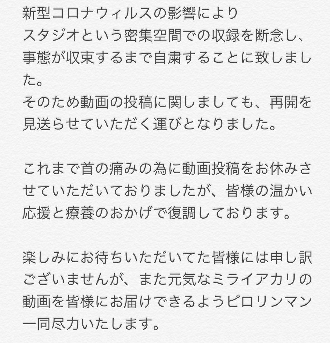 【ミライアカリの動画投稿について】
