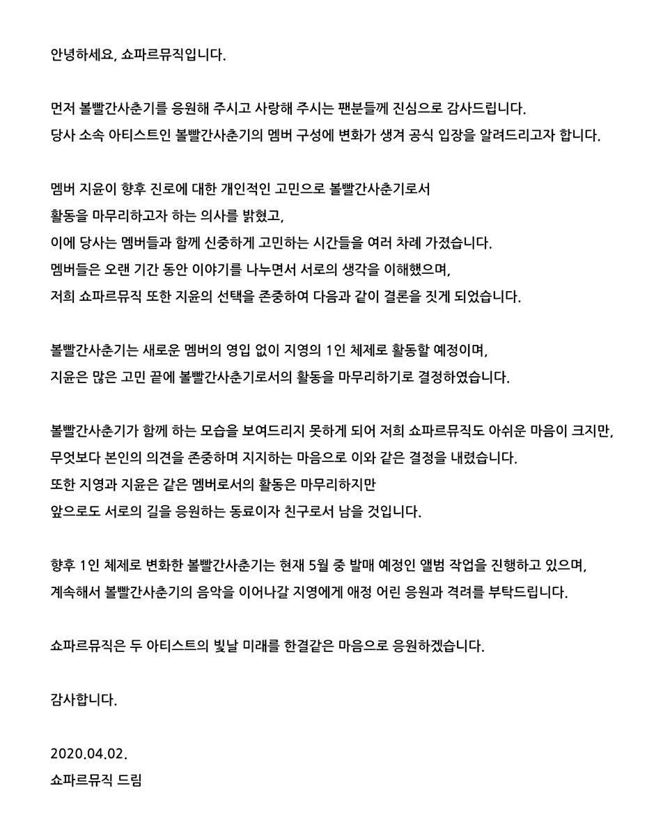 @BOL4_Official's photo on 빨간사춘기