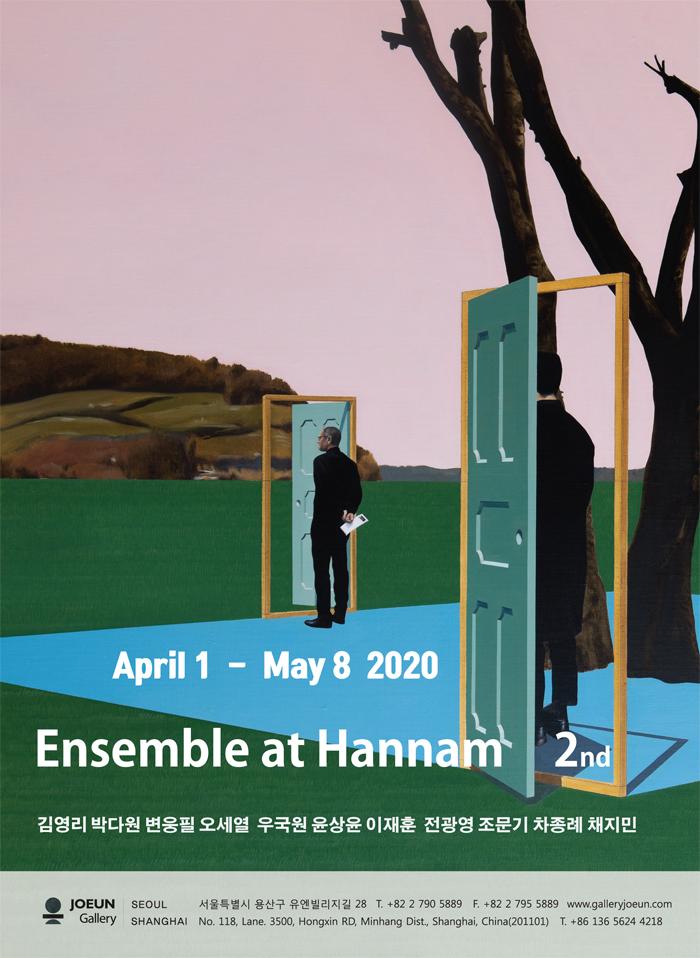 Ensemble at Hannam 2nd전 [2020-04-01 ~ 2020-05-08] 갤러리조은 http://www.daljin.com/display/D066496pic.twitter.com/W2osq3WYjz