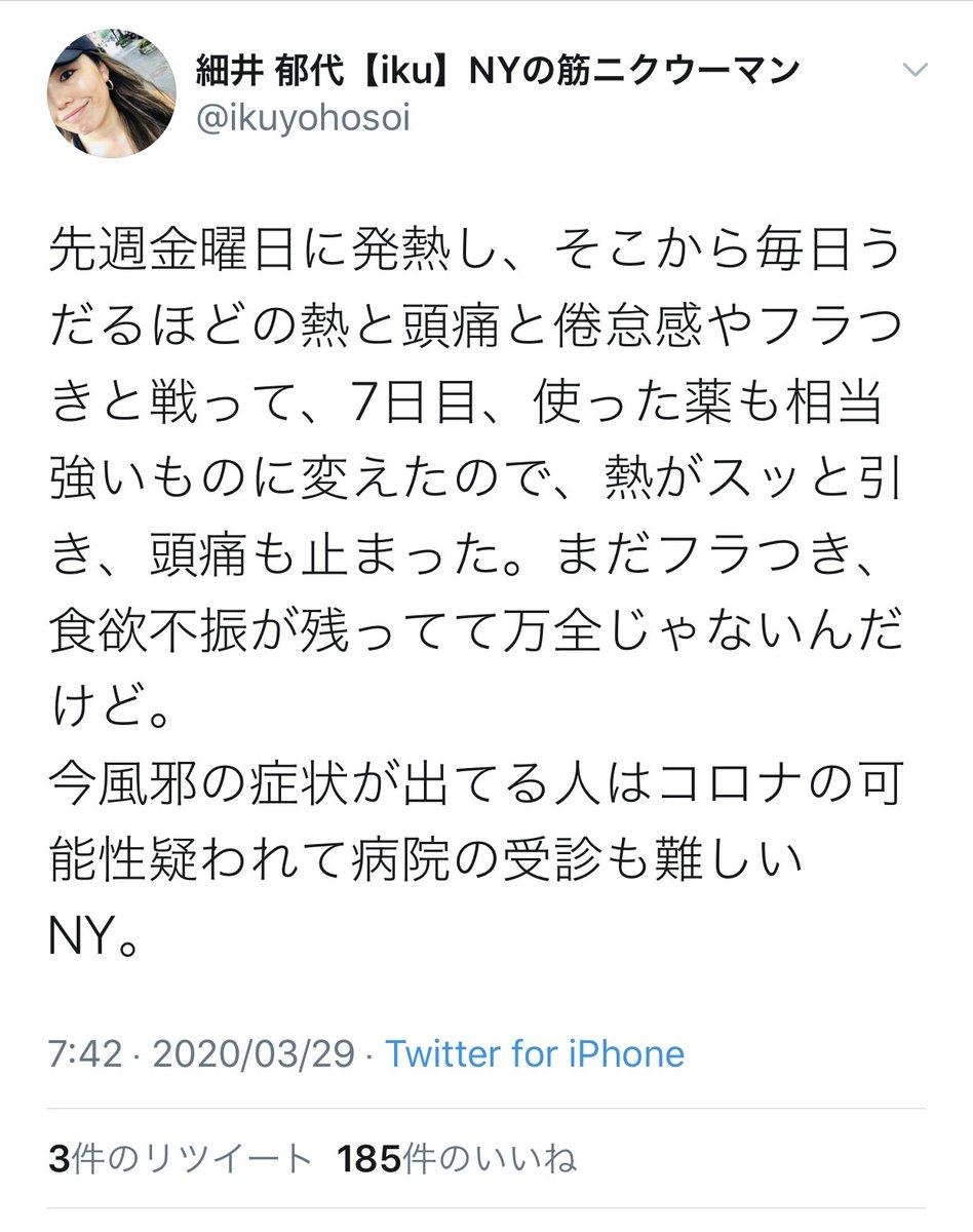 住所 細井 郁代