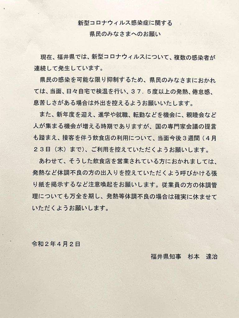 県 twitter 福井 コロナ ウイルス