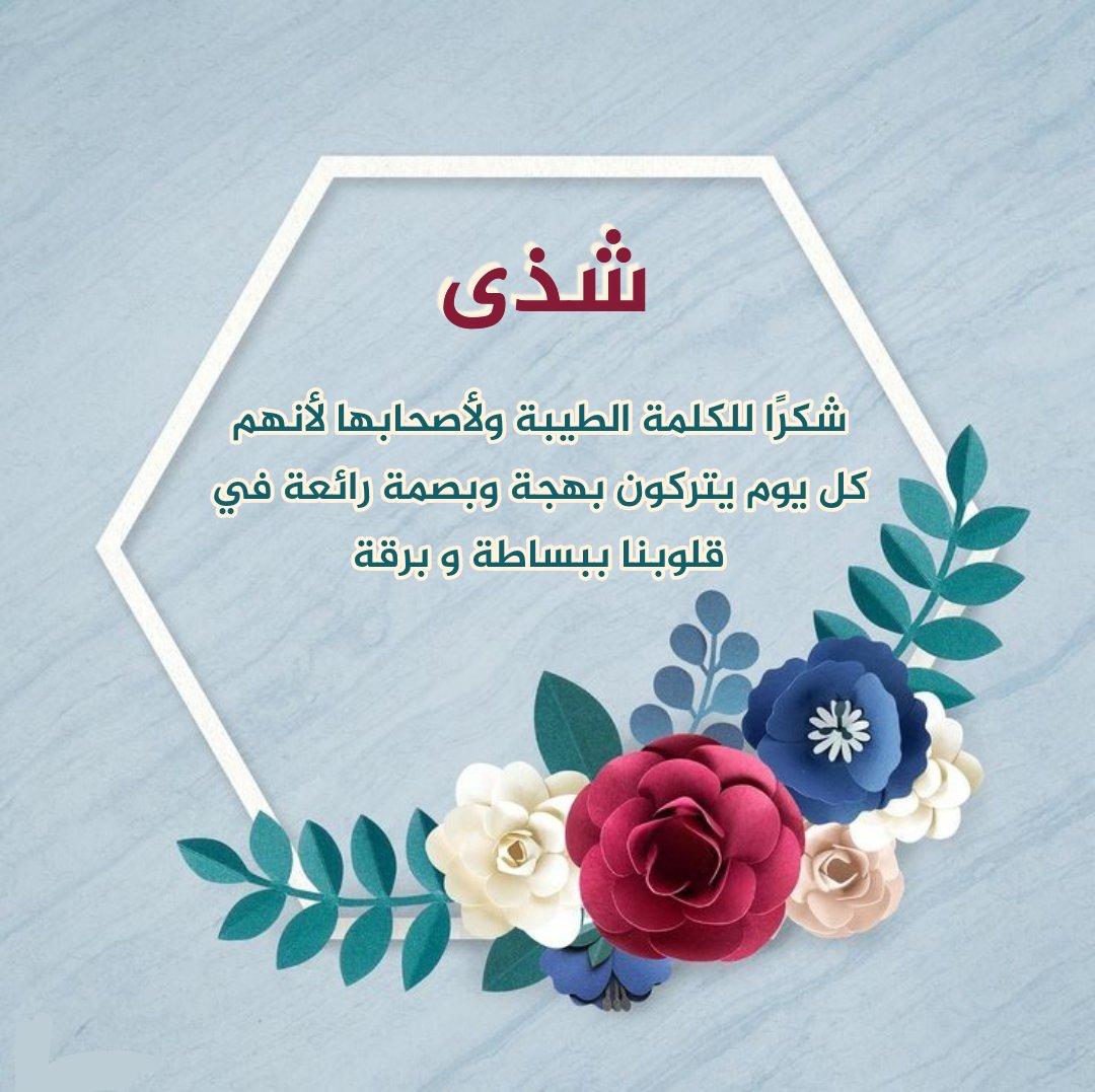 سحر على تويتر الله يسلمك من كل شر يالغالية شذى والله يحفظك ويسعدك