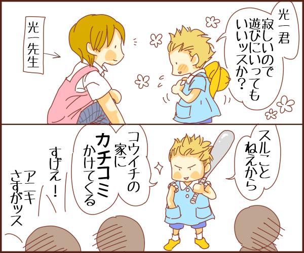 ■ジャニーズで幼稚園シリーズ(*゚▽゚)ノ上田君と光一先生の日常。