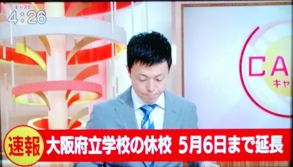 #命守るために学校を一斉休校に大阪府立学校の休校 5月6日まで延長との速報が入ってきました。全国でも感染爆発の恐れがある地域では考えて直したほうがよい。