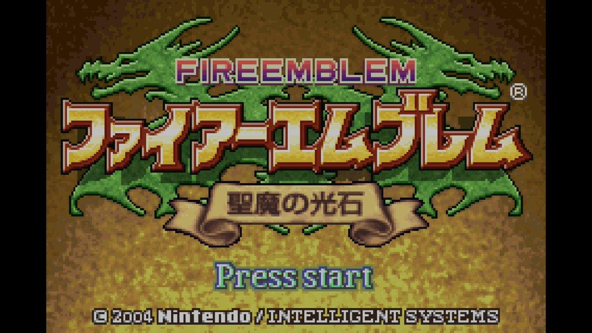 続けて、ファイアーエムブレム 聖魔の光石をプレイするぞ!これが終わればニンテンドースイッチのソフト攻略を始められるのさ。 #FE #聖魔の光石 #WiiU