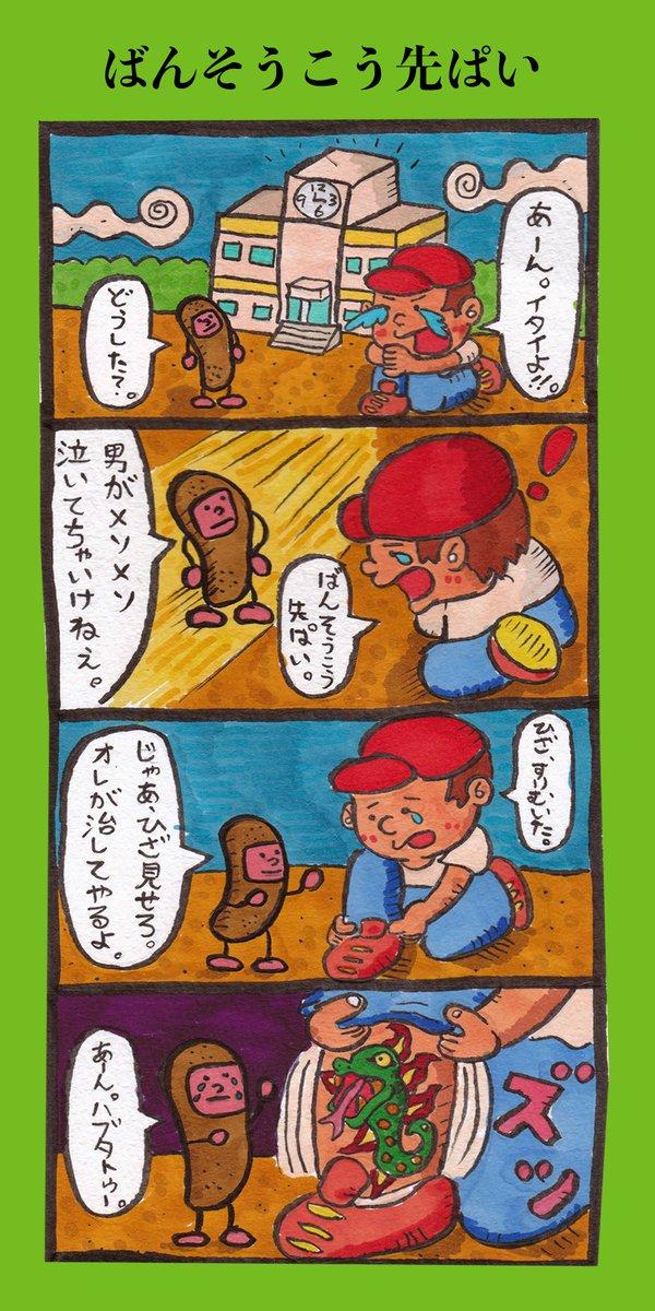 #4コマ漫画 #イラスト #ばんそうこう #先輩 pic.twitter.com/n8ZVU6oRd6