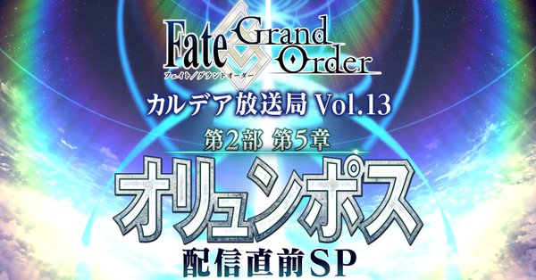 Fate/Grand Order カルデア放送局 Vol.13 第2部 第5章 オリュンポス 配信直前SP04/08(水) 19:20開始#FateGO #FGO